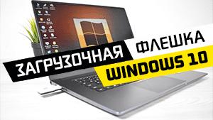 Загрузочная флешка образ диска windows 10