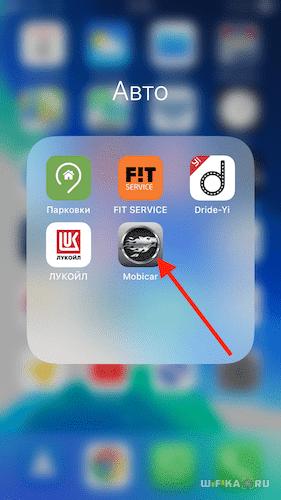 приложение mobicar