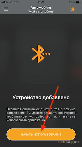 смартфон подключен к сигнализации