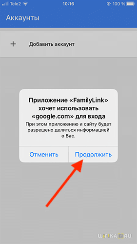 установить родительский контроль family link