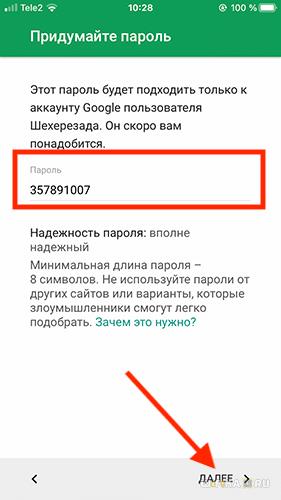 регистрация ребенка в google family link
