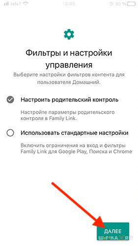 стандартные настройки family link