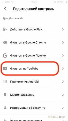 родительский контроль youtube