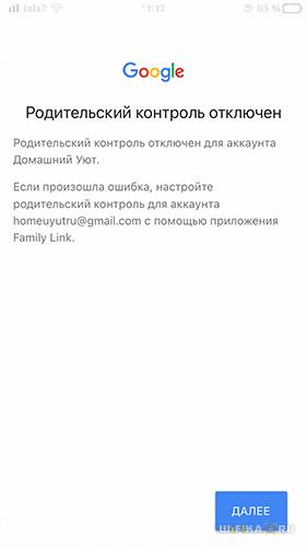 снять родительский контроль с телефона Android