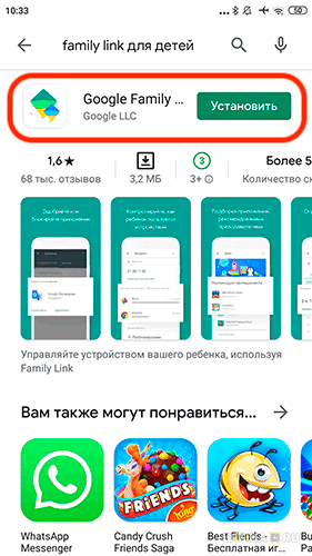 приложение family link для детей