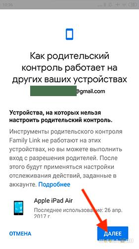 список девайсов family link
