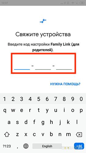 ввод проверочного кода