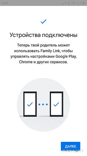 завершение настройки family link