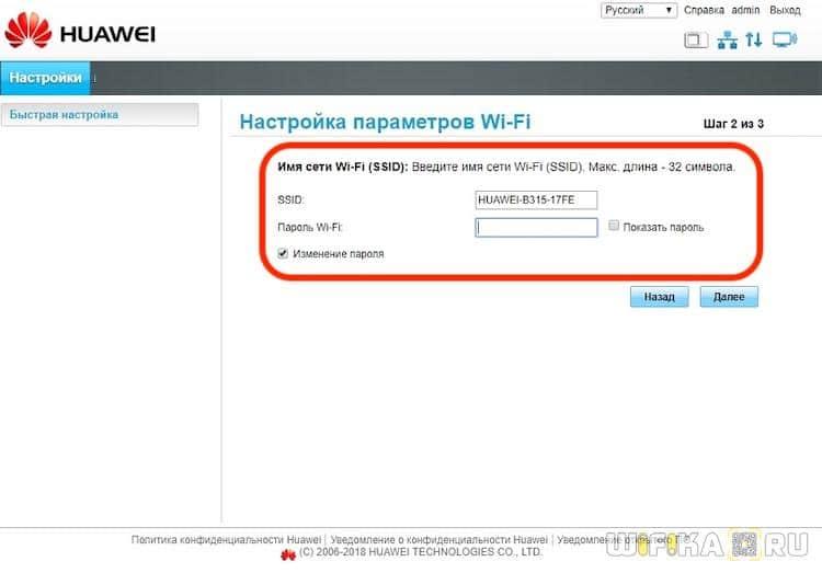 имя wifi huawei