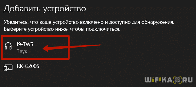 добавить устройство bluetooth