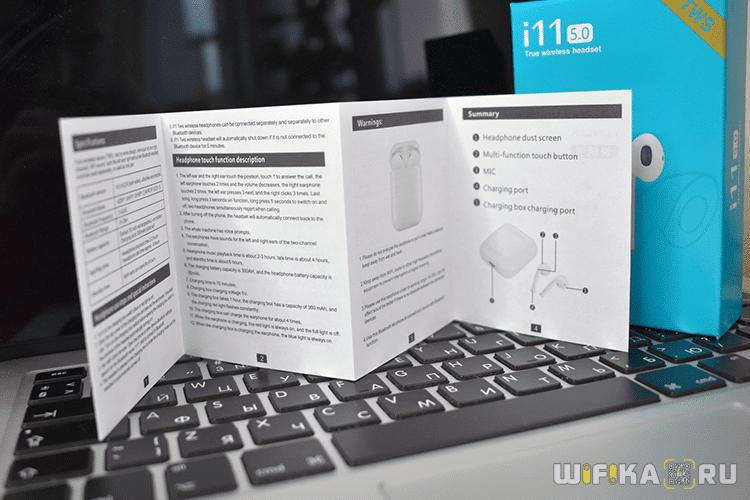 инструкция i11 tws