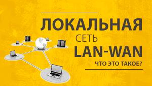 локальная сеть через wifi роутер