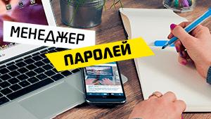 пароли от сайтов