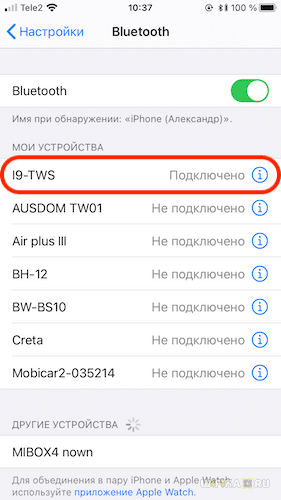 подключено i9s tws