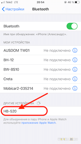 подключить hb-520