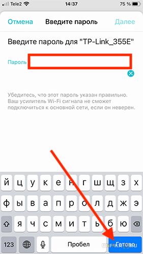 пароль от сети onemesh
