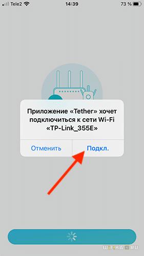 переподключение к wifi сети роутера