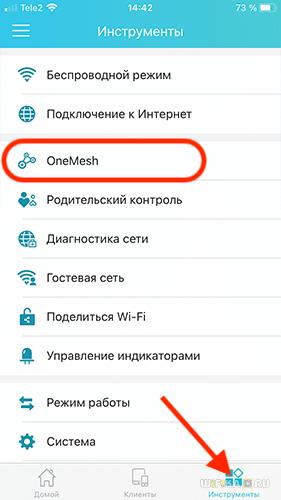 инструменты onemesh