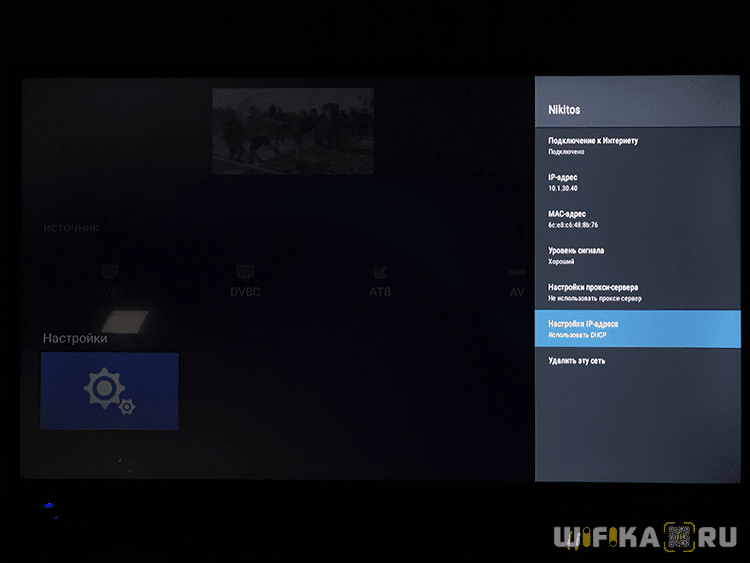 настройка ip android tv