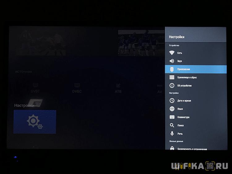 настройка приложения smart tv
