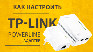 настройка tp-link powerline адаптера