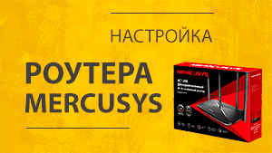 настройка wifi mercusys
