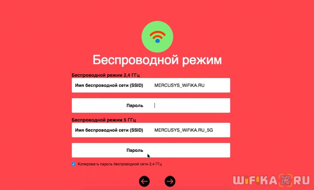 настройка wifi роутера mercusys ac12