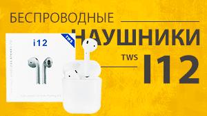 обзор i12 tws инструкция