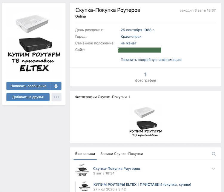 покупаем роутеры eltex