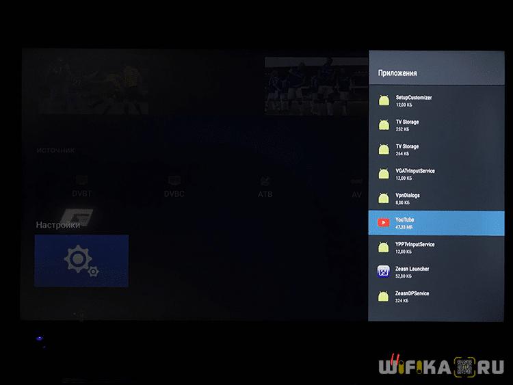 приложение youtube android tv