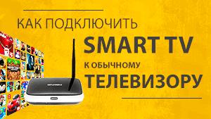 smart tv на телевизор