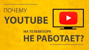 youtube не работает на тв