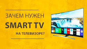 зачем нужен smart tv