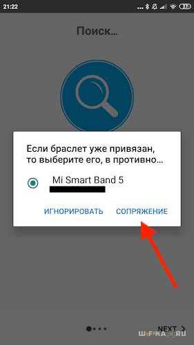 обнаружение mi smart band 5