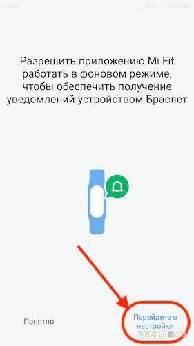 перейти в настройки Android