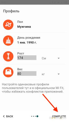 профиль notify