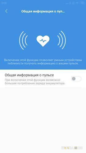 информация о пульсе