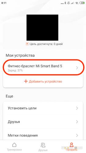 mi band 5 мои устройства