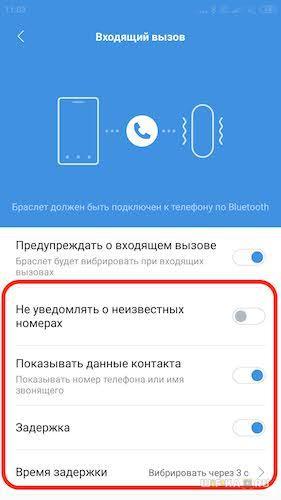 настройка уведомлений звонков mi fit