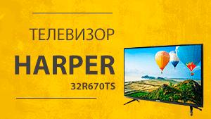 телевизор harper 32r670ts