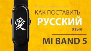 установить русский язык mi band 5