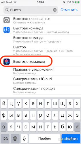 быстрые команды iphone