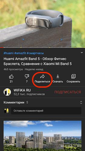 поделиться видео youtube