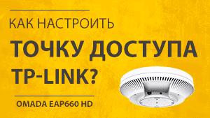 настройка точки доступа TP-Link Omada EAP660 HD
