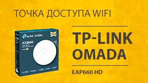 ОБЗОР tp link omada EAP660 HD