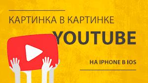 картинка в картинке youtube