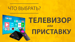 телевизор приставка smart tv android