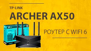 archer ax50 tp link
