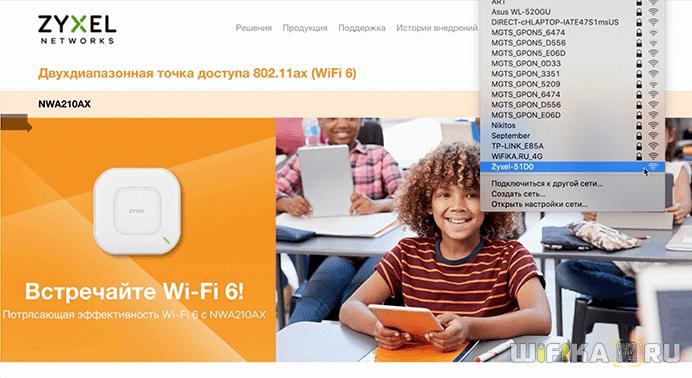 wifi сеть zyxel