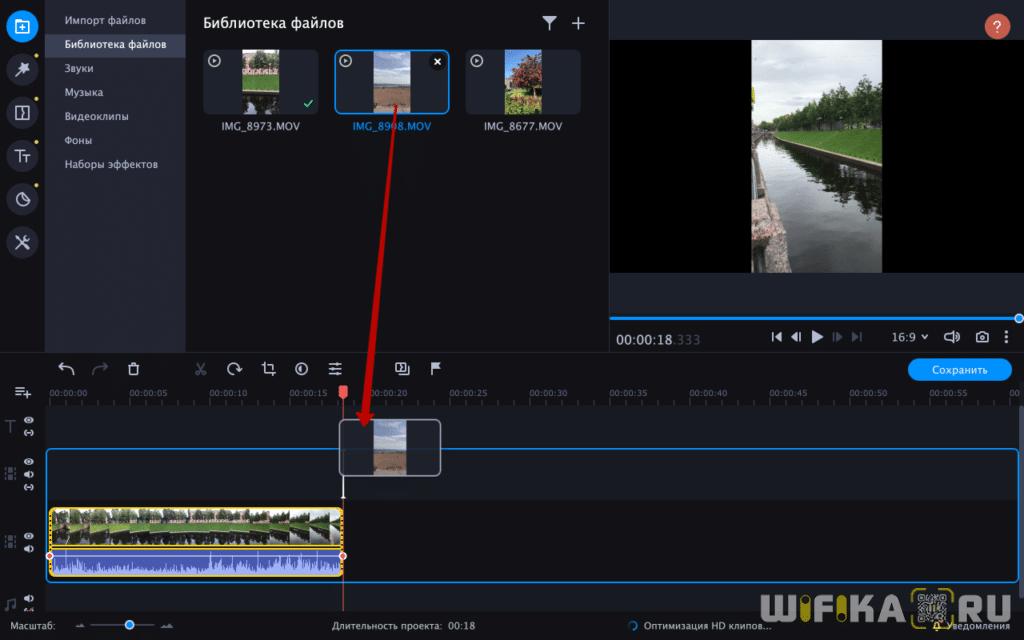 добавить видео на таймлайн